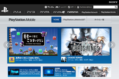 「PlayStationMobile」のコンテンツ配信終了。(ごめん、すっかり存在を忘れてた…。)