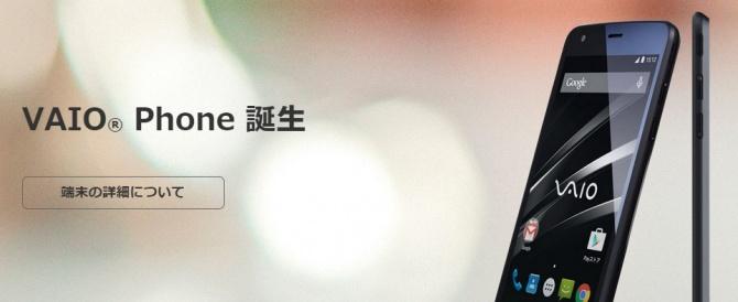 日本通信xVAIO㈱としてついに登場した「VAIO Phone」。我思う、ゆえに我あり。