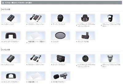 ソニーストアに「他社製デジタル一眼カメラ アクセサリー」充実。ソニーストア限定カラーのバッグやポーチも販売。