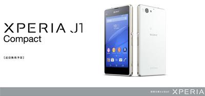 MVNO向け端末としてXperiaスマートフォン「Xperia J1 Compact」が登場。So-net PLAY SIMとセットで販売。