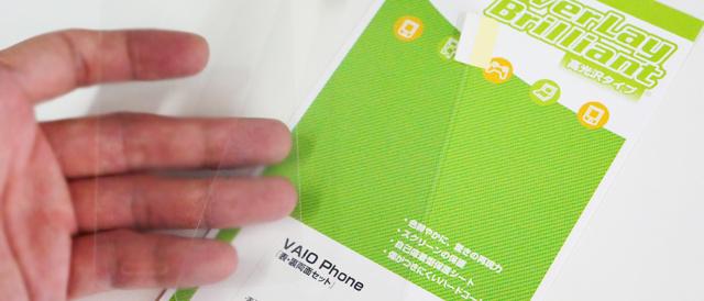 「VAIO Phone」にピッタリのミヤビックス製保護シートを貼ってみた。