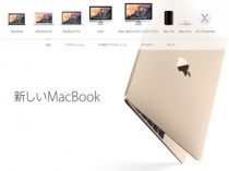 新MacBook/ air / Proのスペックを眺めながら、VAIOたちと比べてみる。(最後はもはやお願い。)