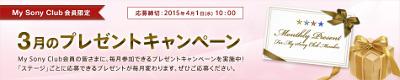 My Sony Clubの「3月のプレゼントキャンペーン」に応募しよう。