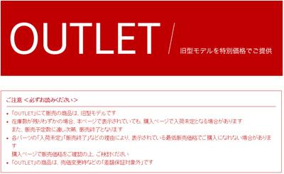 59,800円(税別)のOUTLETモデル「VAIO Tap 21」が、改めて購入可能に!