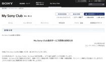 ソニーの会員プログラム「My Sony Club」が、6月8日(月)から「My Sony」へ。今まで貯まったSTARは消滅、ソニーストア購入に応じた特典へ変更。