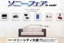 6月20日(土)21日(日)は、ソニーシティ大崎で「ソニーフェア in OSAKI」を開催中デス!