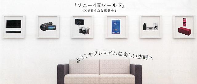 6月20日(土)21日(日)、ソニーシティ大崎で開催する「ソニーフェア in OSAKI」に遊びに来ないかい!!