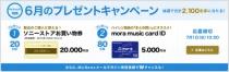 My Sony Clubの「6月のプレゼントキャンペーン」に応募しよう。