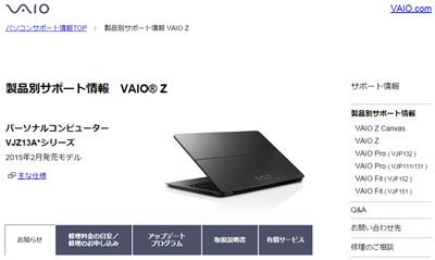 「VAIO Z」購入済みユーザー向けの英字配列と日本語配列(かな文字なし)へのキーボード交換サービスを開始。