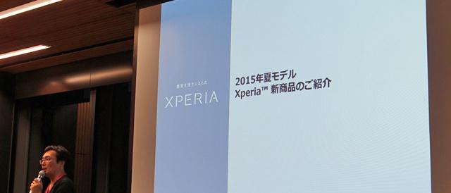 「Xperia Z4、Xperia A4 タッチ&トライ」 アンバサダーミーティングに行ってきたよ(前編) #Xperiaアンバサダー