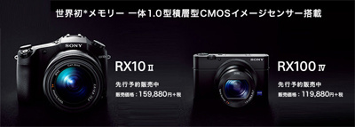 メモリー 一体1.0型積層型CMOS Exmor RSイメージセンサーを搭載して高速撮影までも可能にした「RX100Ⅳ」と「RX10Ⅱ」