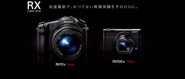 サイバーショット「RXシリーズスペシャルサイト」をリニューアル、「RX100Ⅳ」と「RX10Ⅱ」の作品集も新たに掲載。