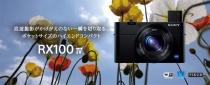 デジタルスチルカメラ「RX100Ⅳ(DSC-RX100M4)」が、94,880円+税 から 84,800円+税 へと値下げ。