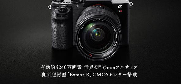 """35mmフルサイズ裏面照射型CMOSセンサー搭載""""α7RⅡ""""、国内向け製品ページがようやく完成して詳細が確認しやすく。"""