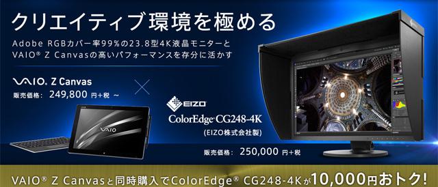 モンスタータブレットPC「VAIO Z Canvas」をさらに快適なクリエイティブ環境へ、4Kモニター「ColorEdge® CG248-4K(EIZO株式会社製)」の販売を開始。