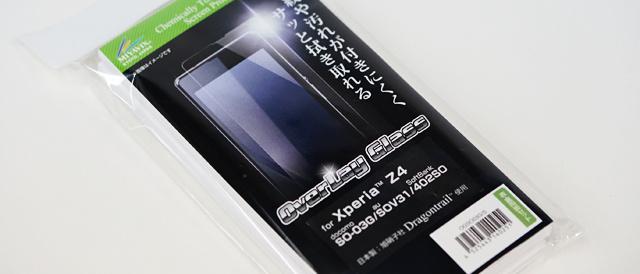 「Xperia Z4」の両面に、ミヤビックス製ガラス保護シート 「OverLay Glass」を貼ってみた。 #Xperia