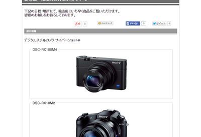 「RX100Ⅳ」と「RX10Ⅱ」をソニービル銀座、ソニーストア名古屋/大阪で7月11日(土)から先行展示開始。あんな動画見たら、実機を触りたくてたまらなくなる:(;゙゚'ω゚'):