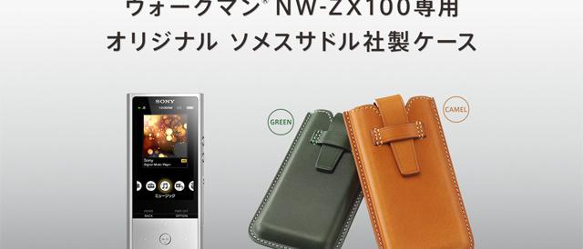ソニーストアで限定販売されているウォークマン「NW-ZX100」専用のソメスサドル社製オリジナルケースを値下げ。