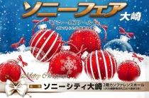 12月4日(金)5日(土)、ソニーシティ大崎で開催する「ソニーフェア in OSAKI」に遊びに来ないかい!!
