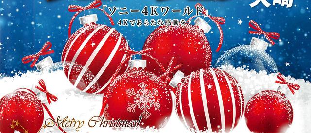 12月4日(金)5日(土)は、ソニーシティ大崎で「ソニーフェア」を開催してます!