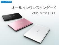 大画面エントリーモデルの「VAIO Fit 15E | mk2」販売終了。ハイパフォーマンスモデルの「VAIO S15」を販売継続。