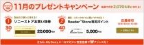 My Sony ID特典の「11月のプレゼントキャンペーン」に応募しよう。