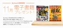 ソニーの会員プログラムMy Sony ID登録者限定の「11月 電子書籍プレゼント!」。