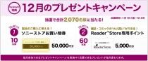 My Sony ID特典の「12月のプレゼントキャンペーン」に応募しよう。