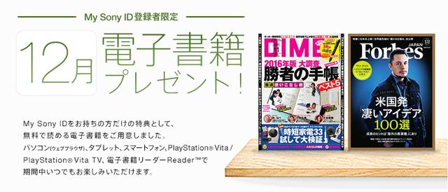 ソニーの会員プログラムMy Sony ID登録者限定の「12月 電子書籍プレゼント!」。
