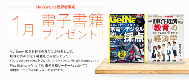 ソニーの会員プログラムMy Sony ID登録者限定の「1月 電子書籍プレゼント!」。