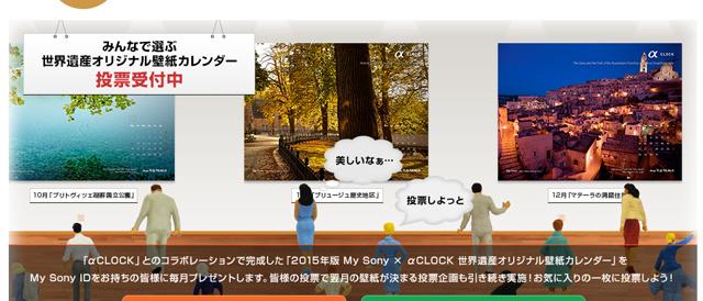 「My Sony × α CLOCK 世界遺産オリジナル壁紙カレンダープレゼント」、今月は日本の「富士山」!