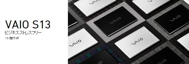 自社PCを今こそVAIOに!ビジネス要件を満たすハイパフォーマンスなモバイルPC「VAIO S13」