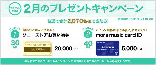 My Sony ID特典の「2月のプレゼントキャンペーン」に応募しよう。