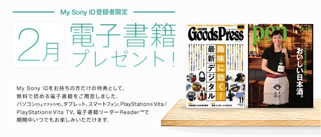ソニーの会員プログラムMy Sony ID登録者限定の「2月 電子書籍プレゼント!」。