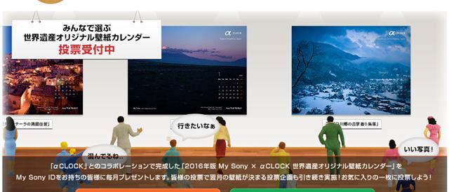 「My Sony × α CLOCK 世界遺産オリジナル壁紙カレンダープレゼント」、今月は日本の「白川郷の合掌造り集落」