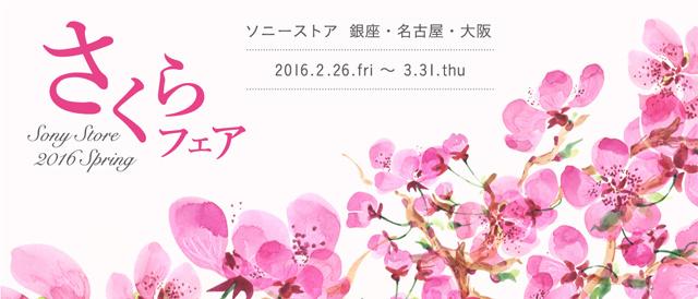 ソニーストア銀座・名古屋・大阪で、「ソニーストア2016スプリング さくらフェア」を開催(と宣伝)