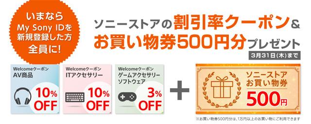 My Sony IDを新規登録すると、「ソニーストアの割引率クーポン&お買い物券500円プレゼント」を3月31日(木)まで。