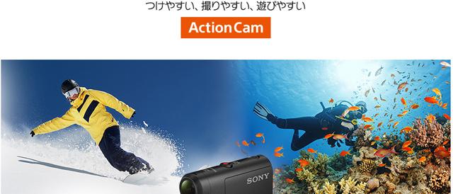 小さくなったライブビューリモコンとあわせてアクでィブに高画質撮影できるアクションカム「HDR-AS50」