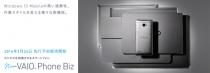 VAIO Phone BizアクセサリーをVAIOストアでも販売開始。「発売記念送料無料キャンペーン」も同時に開始。