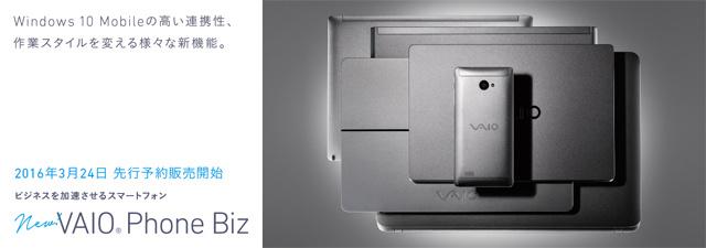 Windows 10 Mobileを搭載した「VAIO Phone Biz」、税込み59,184円で3月24日から先行予約販売開始。