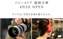 ソニーストア福岡天神、4月1日(金)にオープン決定!