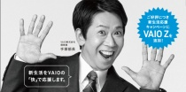 10,000円のキャッシュバックがもらえる「VAIO新生活応援キャンペーン」に「VAIO Z」を追加。さらに5人に1人抽選で「VAIO Phone Biz」が当たる!