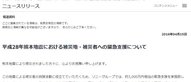 ソニーの熊本地震での被災地および被災された方への緊急支援について。