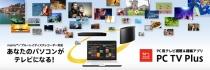 「PC TV with nasne」、BDレコーダーの録画予約から録画/ライブ視聴のフル機能が使える「PC TV Plus」へアップデート。