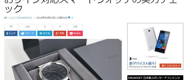 [ Engadget Japanese ]レビュー:wena wrist ソニーが開発したおサイフ対応スマートウォッチの実力チェック