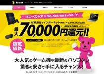 ソニーストアで対象商品とインターネットを同時に申し込みすると、最大で70,000円還元される「ソニーストア x so-net特別キャンペーン」を開催中。