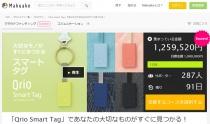 大切なモノがすぐにみつかるスマートタグ「Qrio Smart Tag」を、makuakeでクラウドファウンディング中。