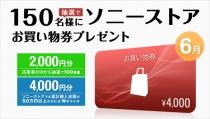 My Sony 特典、6月の「ソニーストアお買い物券プレゼント」に応募しよう。