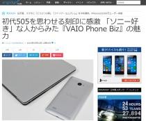 [ Engadget Japanese ]初代505を思わせる刻印に感激 「ソニー好き」な人からみた『VAIO Phone Biz』の魅力