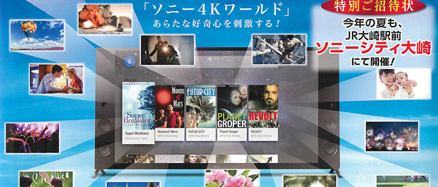 6月25日(土)26日(日)、ソニーシティ大崎で開催する「ソニーフェア in OSAKI」に遊びに来ないかい!!